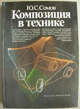 Machine tool design Industrial product equipment Soviet Russian book