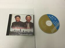THE YANGGIN & ERHU 2 CD 17 Tracks EUOCD1169