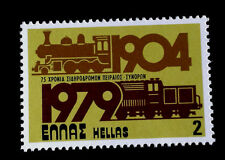 GREECE SCOTT #1296  MNH   TRAIN/LOCOMOTIVE TOPICAL