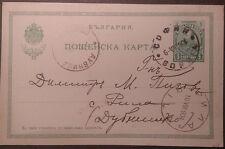 BULGARIA 1904, POSTAL CARD, SOFIA-VILLAGE RILA, FREE REGISTERED SHIPPING!!!