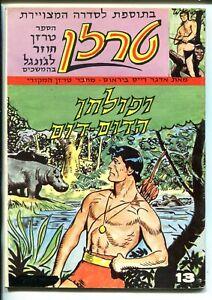TARZAN #13 1972-EDGAR RICE BURROUGHS-HEBREW LANGUAGE-vg