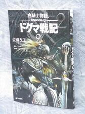 DOGMA WARS Senki White Knight Chronicle 2 Shirokishi Monogatari Comic Book MF98*