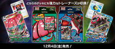 Pokemon Card Game Sword & Shield Starter Set VMAX Venusaur & Blastoise Pre-order