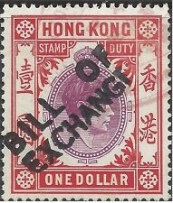 Hong Kong KGVI $1 BILL OF EXCHANGE REVENUE, Used, BAREFOOT#220P