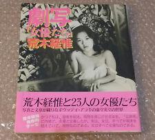 GEKIGA ACTRESSES Nobuyoshi Araki