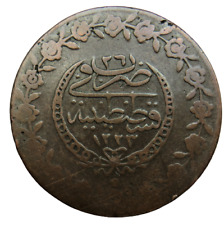 More details for 1223 y.26 ottoman empire 5 kurus coin