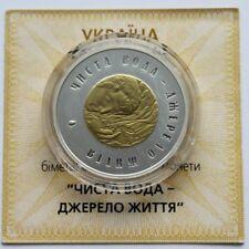 CLEAR WATER Silver - Gold Bi-metal Ukraine 2007 Coin 20 UAH, KM# 468 Mint 3000