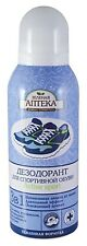 Green Pharmacy. Deodorant for sports shoes. Active sport