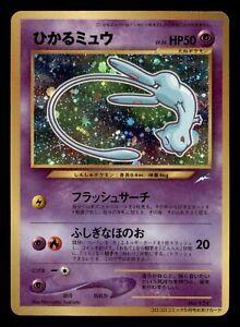 Pokemon Card - Pokemon Card - Shining Mew (Japanese) No.151 - CoroCoro Magazine