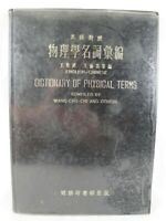 English-Chinese Dictionary Of Physical Terms Compiled by Wang Chu-Chi and Others