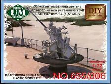 UM-MT Models 1/72 Soviet 37mm AUTOMATIC ANTI-AIRCRAFT GUN