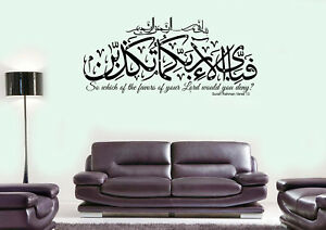 Surah Rahman Verse 13 Islamic Wall Stickers Islamic Decal Murals Calligraphy Art