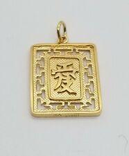 "14k Yellow Gold Chinese Love & Blessings Hanzi Pendant (1+"" Tall)"