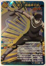 Naruto Miracle Battle Carddass NR05 Super Omega 29 Momochi Zabuza