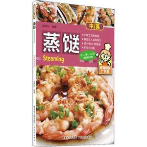 Steaming (Guang Dong Cai) Bilingual Chinese & English Chinese Food Cooking Book