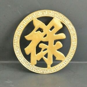 "Solid Brass Trivet-Prosperity Symbol-4 1/2"" Diameter- Counter Top or Wall Mount"