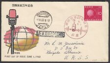 T74 JAPAN COVER FDC USED SENT FROM HIROSHIMA TO SOVIET UNION LITHUANIA 1960