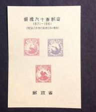 Japan  1961 VF MNH Souvenir Sheet Of 3