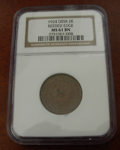 Russia USSR 1924 Bronze 2 Kopeks NGC MS61 Reeded Edge