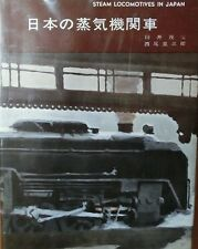STEAM LOCOMOTIVES IN JAPAN Photo book OLD SL RARE!! 1960