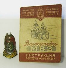 USSR Bicycle MVZ МВЗ HEAD BADGE Old Russian plate Plaque + Instruction Manual