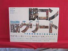 "Tekkonkinkreet Art book Shiro side ""Kenchiku Genba hen"""