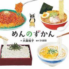 めんのずかん | Japanese Children's Book | US Seller