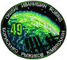 International Space Station - Expedition 49 - Embroidered Patch 10.5cm x 9cm