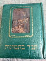 1960 Dore Bible Art 125 Plate Hebrew English Cooper Superb Cover WOW Gift