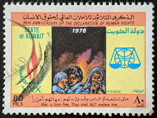 Stamp Kuwait 1978 80F Anniversary of Declaration of Human Rights Used