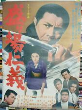 SAKARIBA JINGI Meiko Kaji Yakuza original 1970 Japanese movie poster