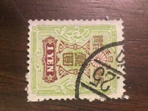 Rare Japanese Stamp - 1 Yen 100 Year Old Stamp