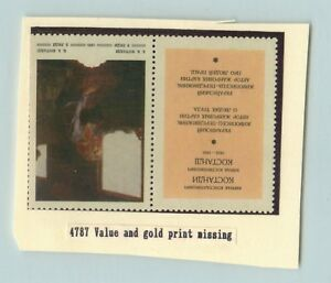 Russia USSR  ☭ 1979 SC 4787 MNH value and gold print missing . f778