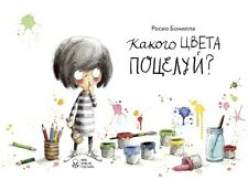 In Russian book - What Color Is a Kiss? - R. Bonilla - Какого цвета поцелуй?