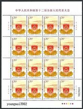 China 2013-4 12th National People's Congress of the PRC Full S/S 第十二屆全國人大
