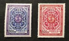 Taiwan 1997 Carp Encircled by Dragon. Sc#3131-32. MNH.($300-500)
