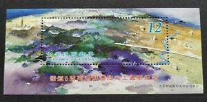 2006 Taiwan National Expressway Nangan-Suao Souvenir Sheet MS 台湾国道---南港苏澳通车纪念小型张