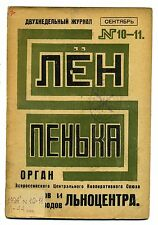 1925 Russian Avant-Garde Linum Hemp Cannabis cultivation Льно- и Коноплеводство