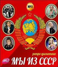 Мы из СССР ретро дискотека, mp3 russo