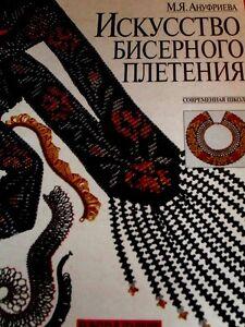 BEADING BOOK ANUFRIEVA 400pg BEADED JEWELRY BEADWORK BEAD russian book