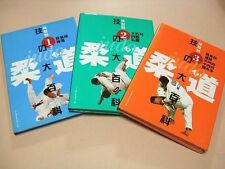 KODOKAN JUDO WAZA ENCYCLOPEDIA 3 VOL EPOCH-MAKING PHOTOGRAPHIC TECHNICAL BOOK