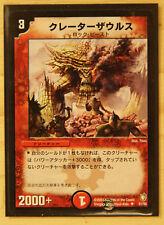 ⭐HSloth⭐ Duel Masters - Cratersaur - DM-07 31/55 - JP