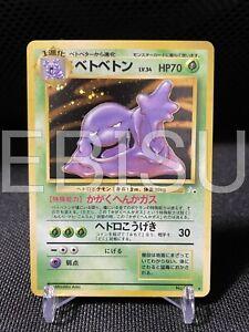 [NEAR MINT] Muk Fossil 1997 Holo Rare Vintage Pokemon Card Japanese