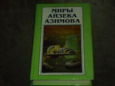 Isaac Asimov Миры Айзека Азимова 5 Prelude to Foundation Прелюдия к Академии HC