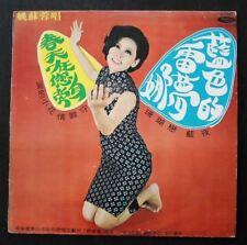 SL2098 Taiwan Pop Song LP Yao Su Yung 姚蘇蓉 ~