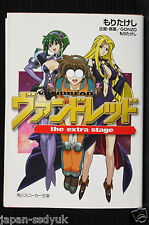 JAPAN Takeshi Mori novel: Vandread the extra stage