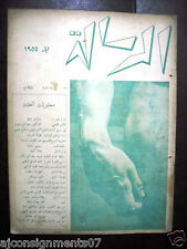 Al Resala مجلة الرسالة  Arabic Jounieh Lebanese 1st Year # 5 Magazine 1955