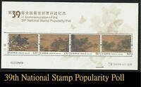 China 2019 39th Best Stamp Poll 最佳郵票 2018-20 Four Seasons stamp S/S