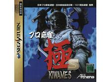 ## SEGA SATURN - Pro Mahjong Kiwame S (JAP / JP / JPN Import) - TOP ##