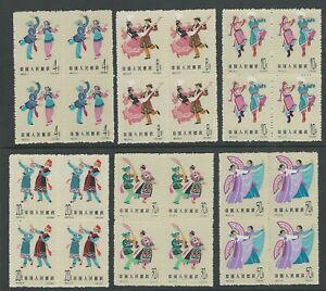CHINA PRC 1962 FOLK DANCES S53 (Scott 696-701) VF MNH blocks of 4 L1